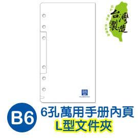 珠友 6孔萬用手冊/L型文件夾/1入(適用6孔夾) (BC-83213) B6/32K