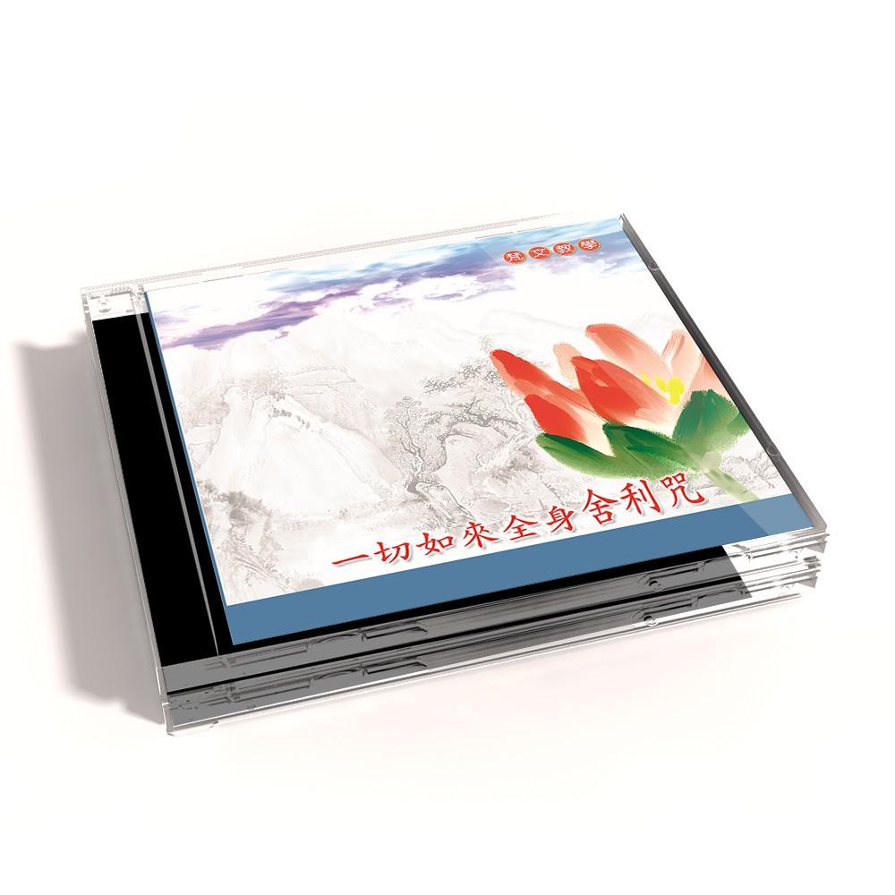【新韻傳音】一切如來全身舍利咒(梵音教學CD)MSPCD-201