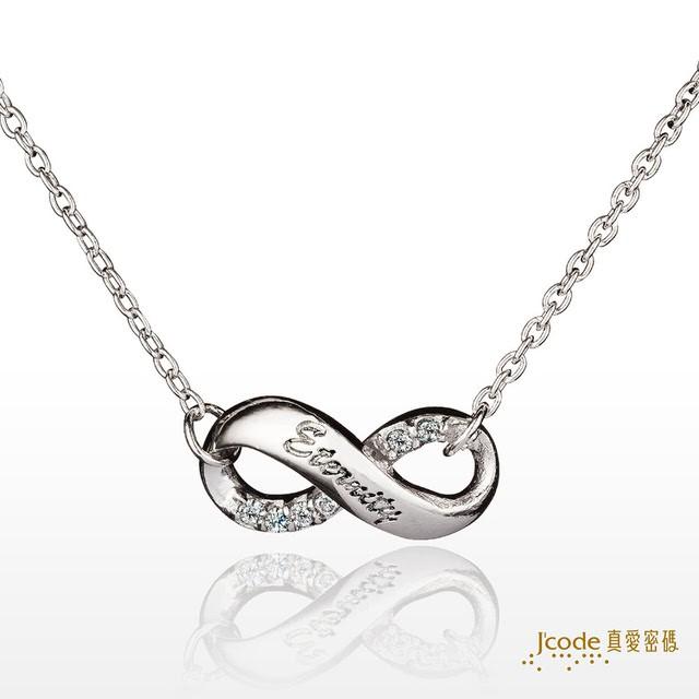 【J'code 真愛密碼】分享愛-純銀項鍊(時尚銀飾)