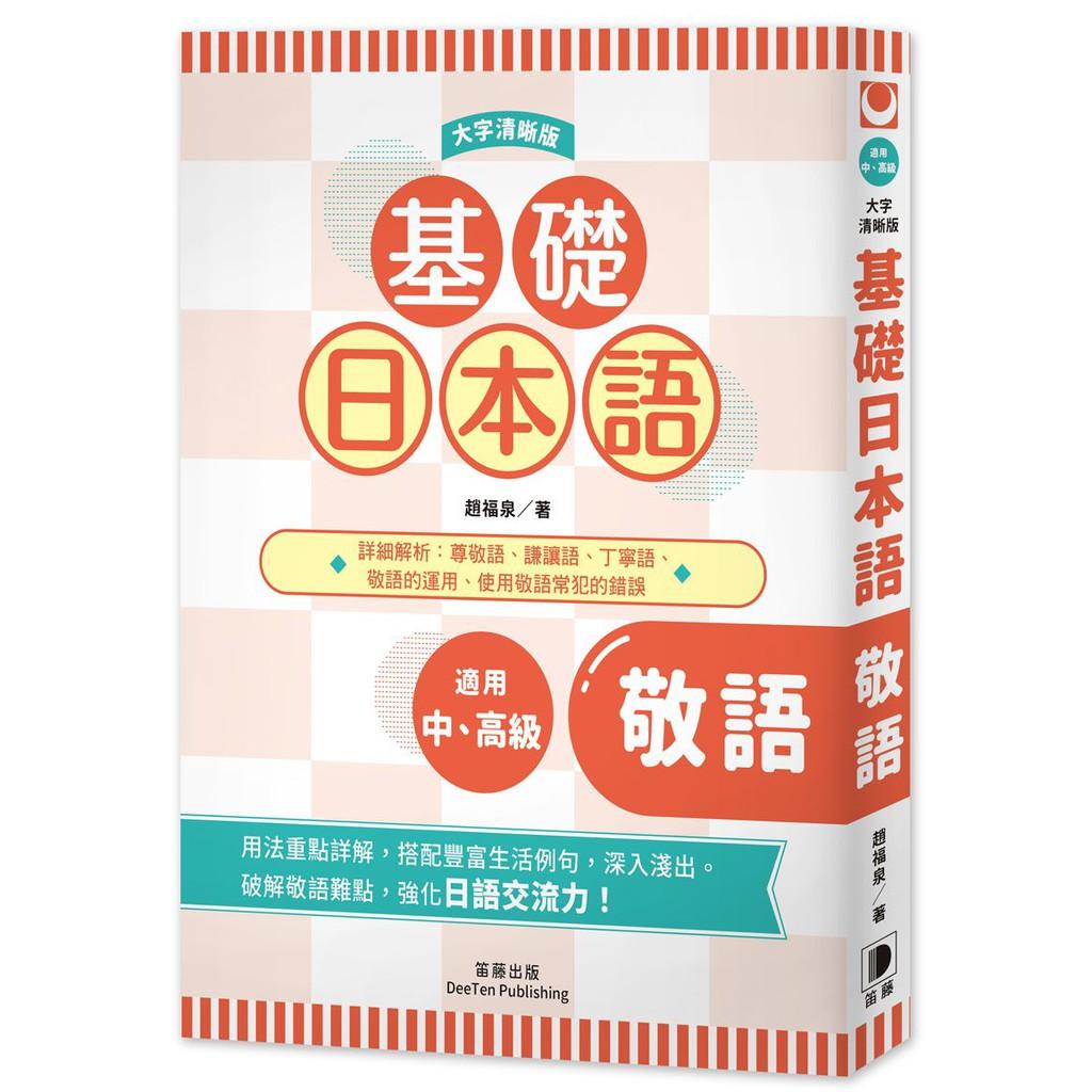 基礎日本語敬語〈大字清晰版〉<啃書>