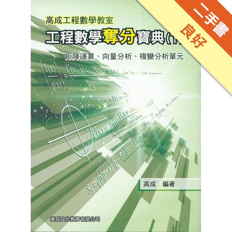 工程數學奪分寶典(下冊) ~矩陣運算、向量分析、複辯分析單元[二手書_良好]8974