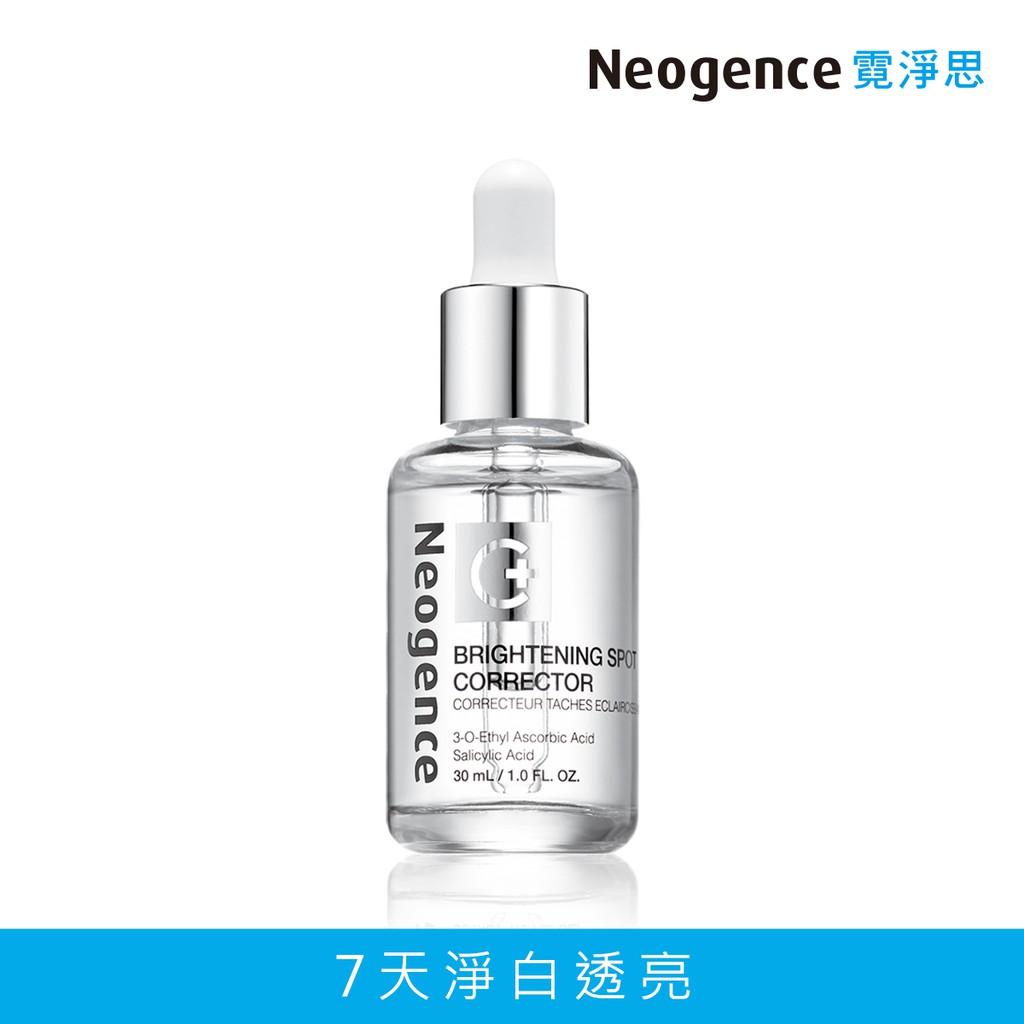 Neogence霓淨思極透光亮白淡斑精華(30ml)【康是美】[買1送1][下單1出貨2]