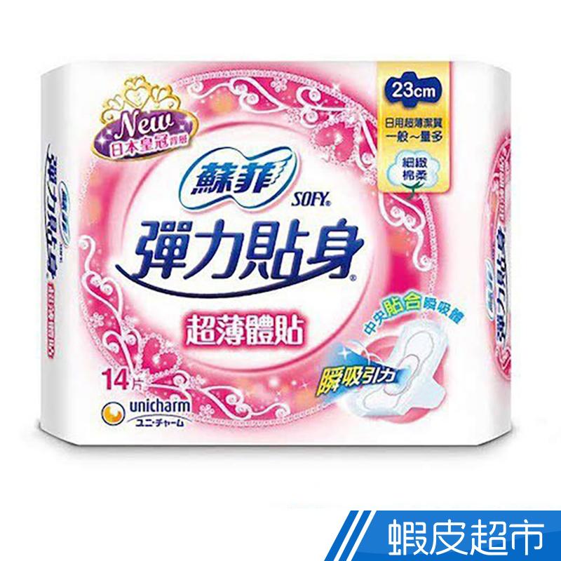蘇菲 彈力貼身超薄體貼日用潔翼 衛生棉 衛生巾 (23CM(14片x10包/組 透氣 生理用品  現貨 蝦皮直送