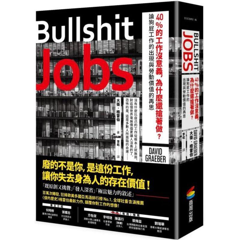 40%的工作沒意義,為什麼還搶著做?論狗屁工作的出現與勞動價值的再思【城邦讀書花園】
