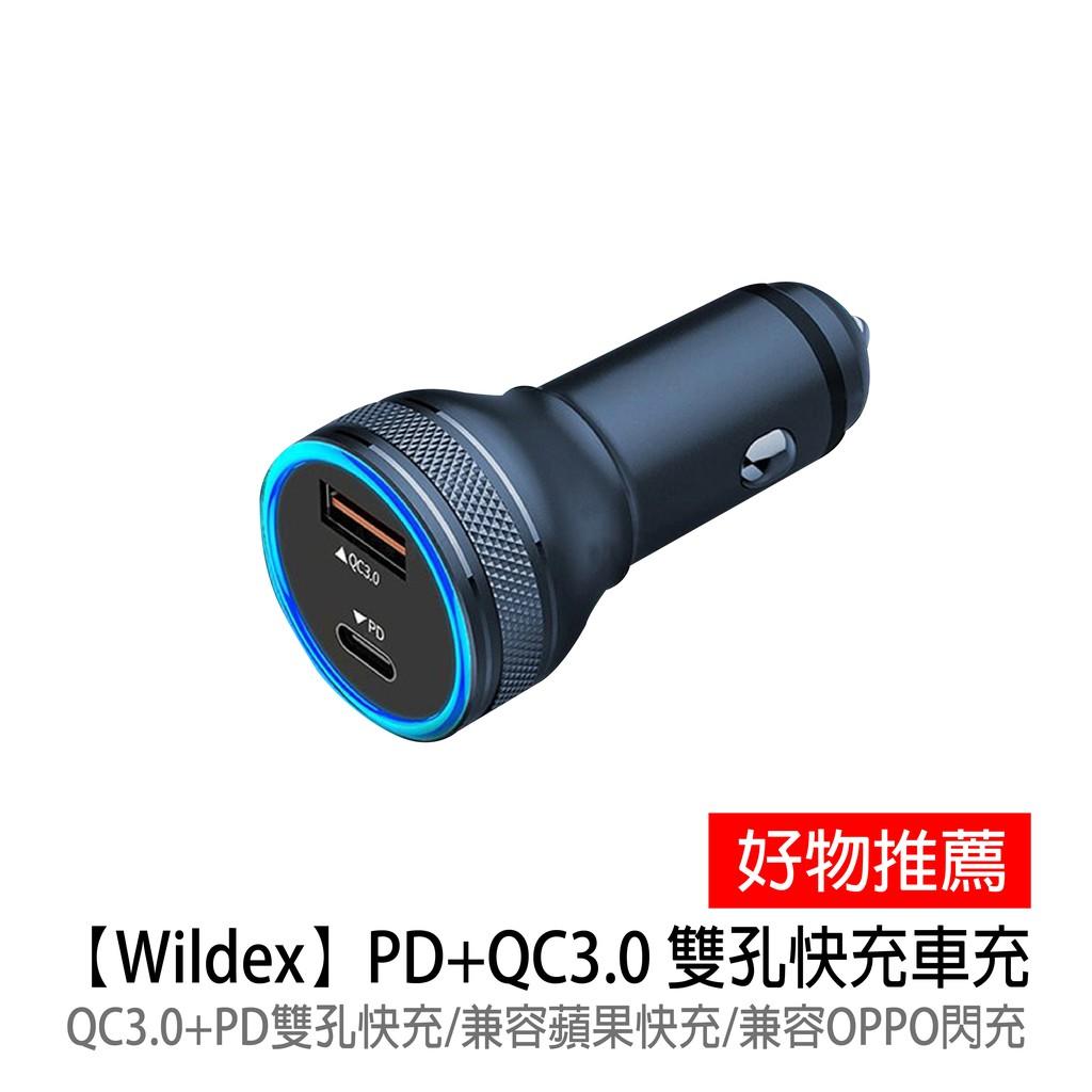 【Wildex】PD+QC3.0 雙孔快充車充 SR-01QC