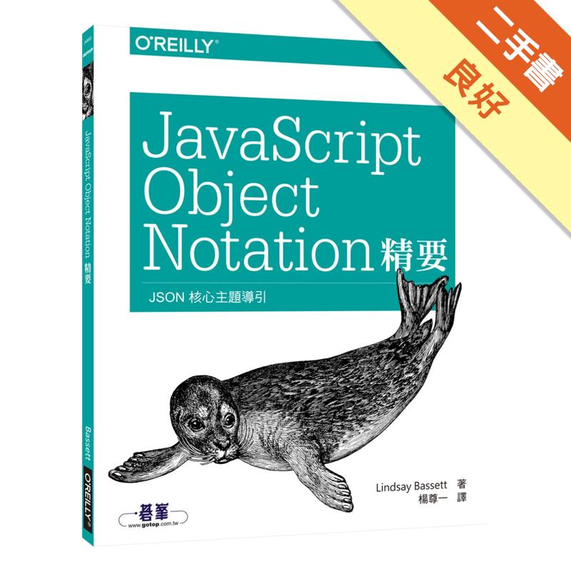 JavaScript Object Notation精要:JSON核心主題導引[二手書_良好]6292