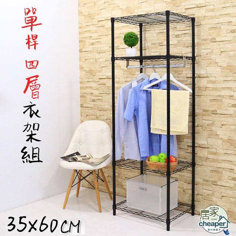 【全省免運】 (亮光白/烤漆黑)35X60CM四層單桿吊衣架組-無布套(鐵力士架/收納架/波浪架/DIY)