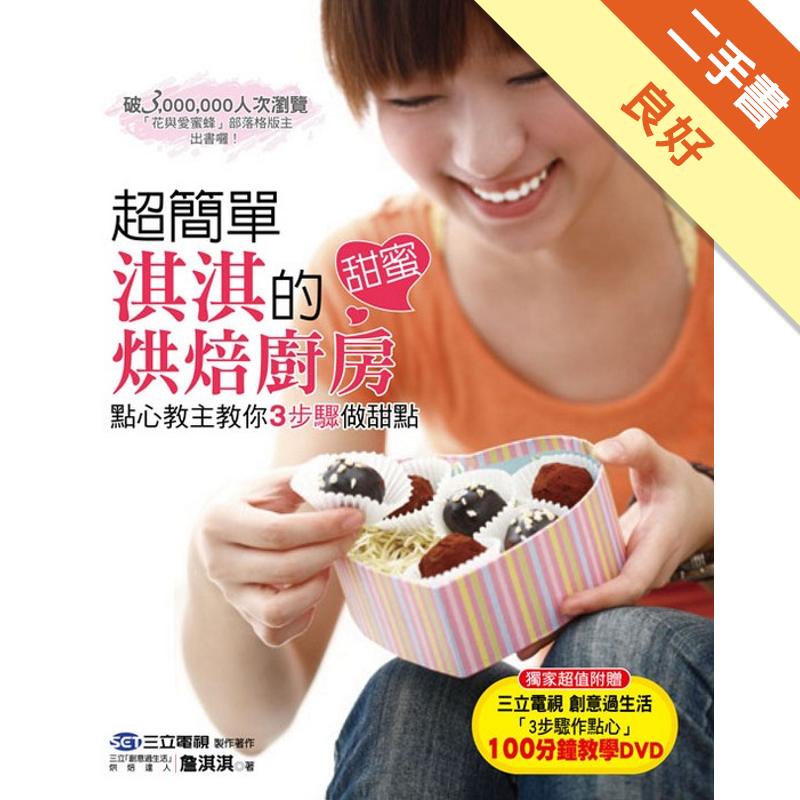 超簡單‧淇淇的甜蜜烘焙廚房[二手書_良好]11311398425
