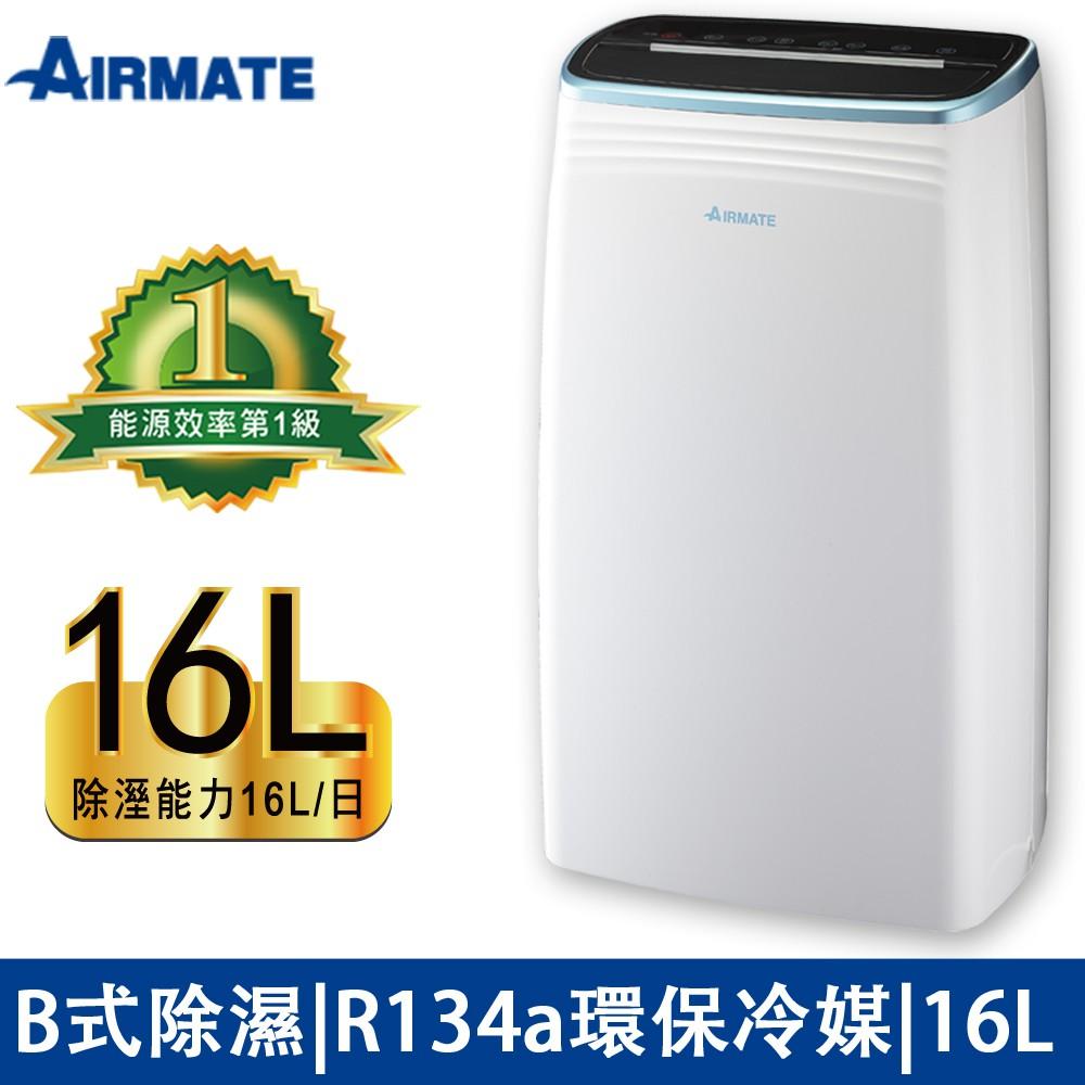 AIRMATE艾美特 智能清淨除濕機(一級能效)MD2J27C(免運)