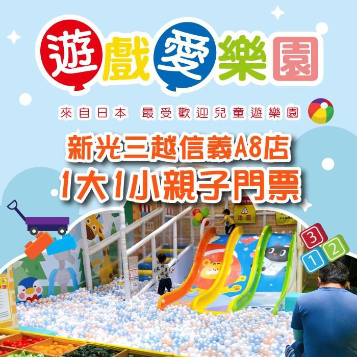 遊戲愛樂園-新光三越信義A8店1大1小親子門票