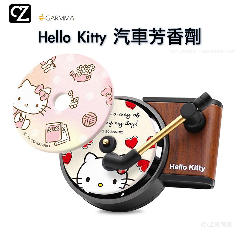 GARMMA Hello Kitty 汽車芳香劑 車用香氛片 復古唱盤香氛片 汽車芳香片