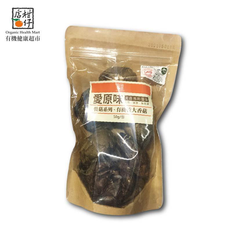 柑仔店愛原味乾菇-有機乾香菇(大菇)(50g/包)