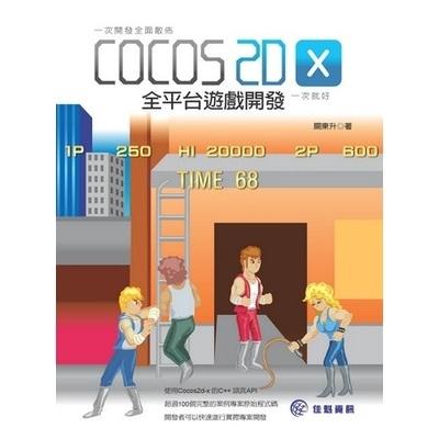 一次開發全面散佈(Cocos2d x全平台遊戲開發一次就好)
