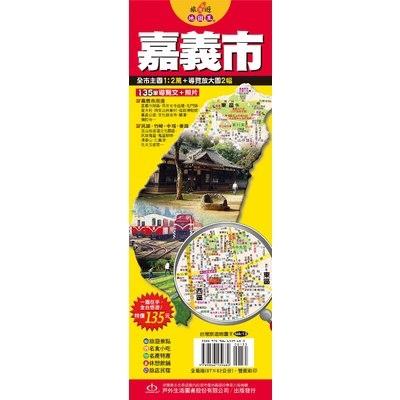 台灣旅遊地圖王(嘉義市)