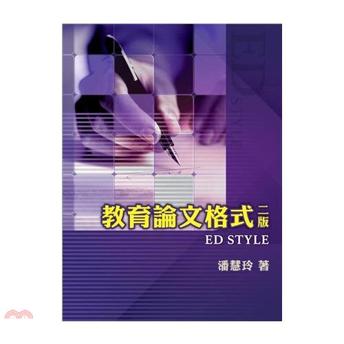 《雙葉書廊》教育論文格式[98折]