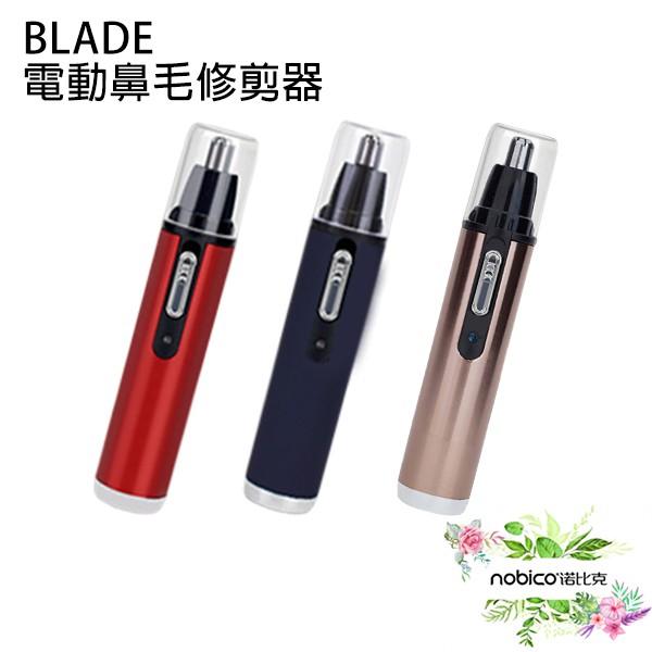 BLADE電動鼻毛修剪器 鼻毛刀 USB充電 電動鼻毛刀 剃毛刀 現貨 當天出貨 諾比克
