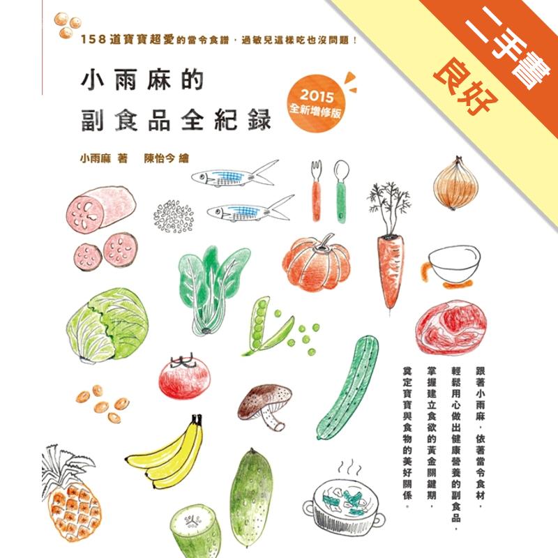 小雨麻的副食品全紀錄(2015增修版):158道寶寶超愛的當令食譜,過敏兒這樣吃也沒問題![二手書_良好]3715