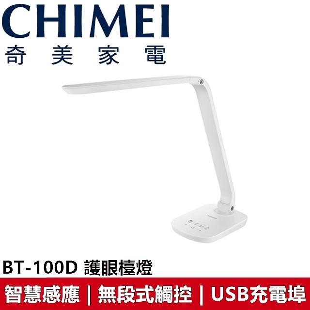 奇美Chimei 時尚護眼智慧感應LED檯燈 BT100D