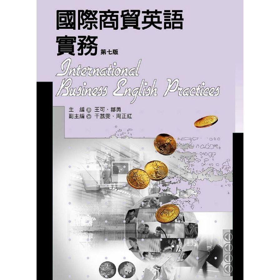 國際商貿英語實務(王可.鄒勇)