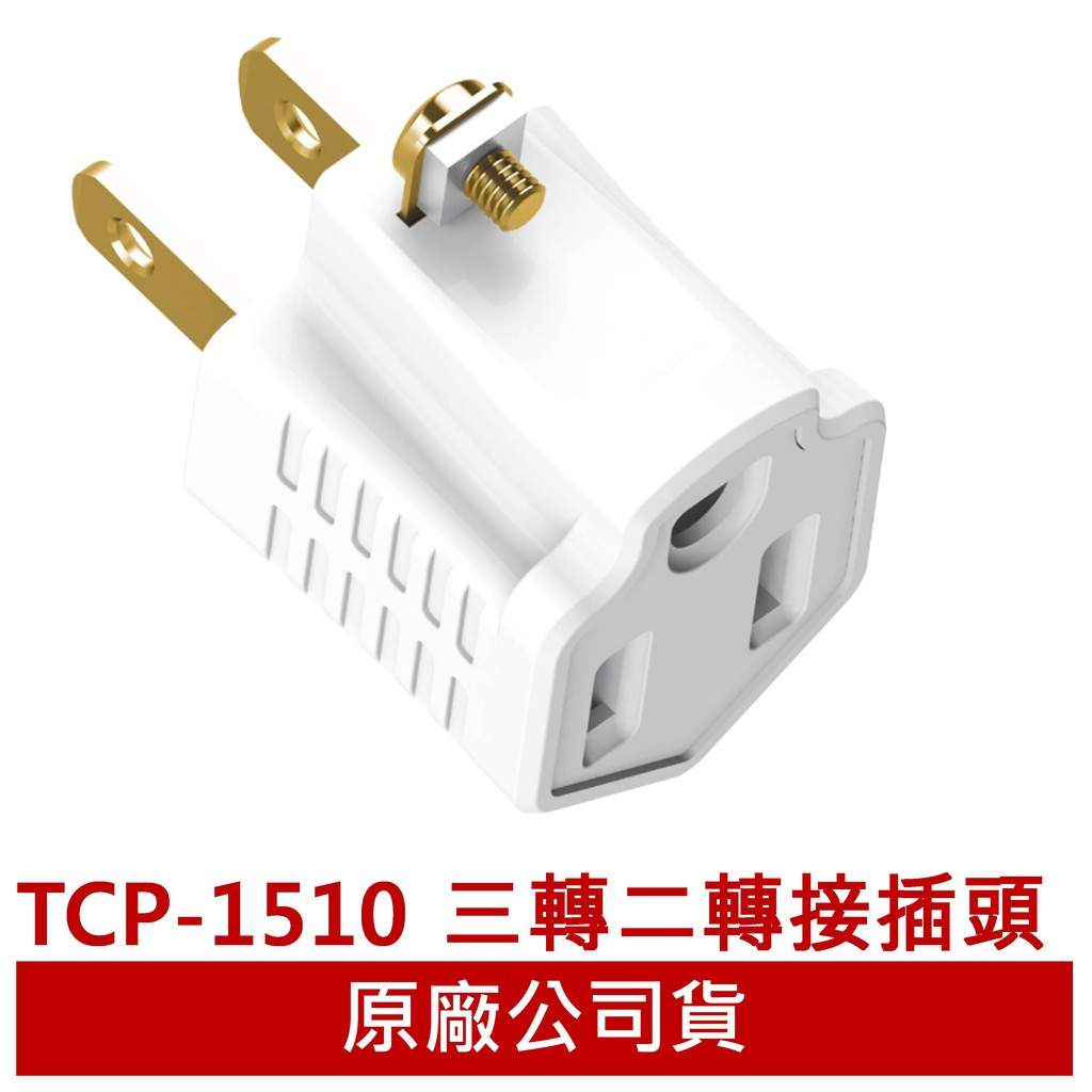 TCSTAR TCP-1510/4510/4520/2520 轉接頭 電源插座 插頭 插座 插頭 壁插