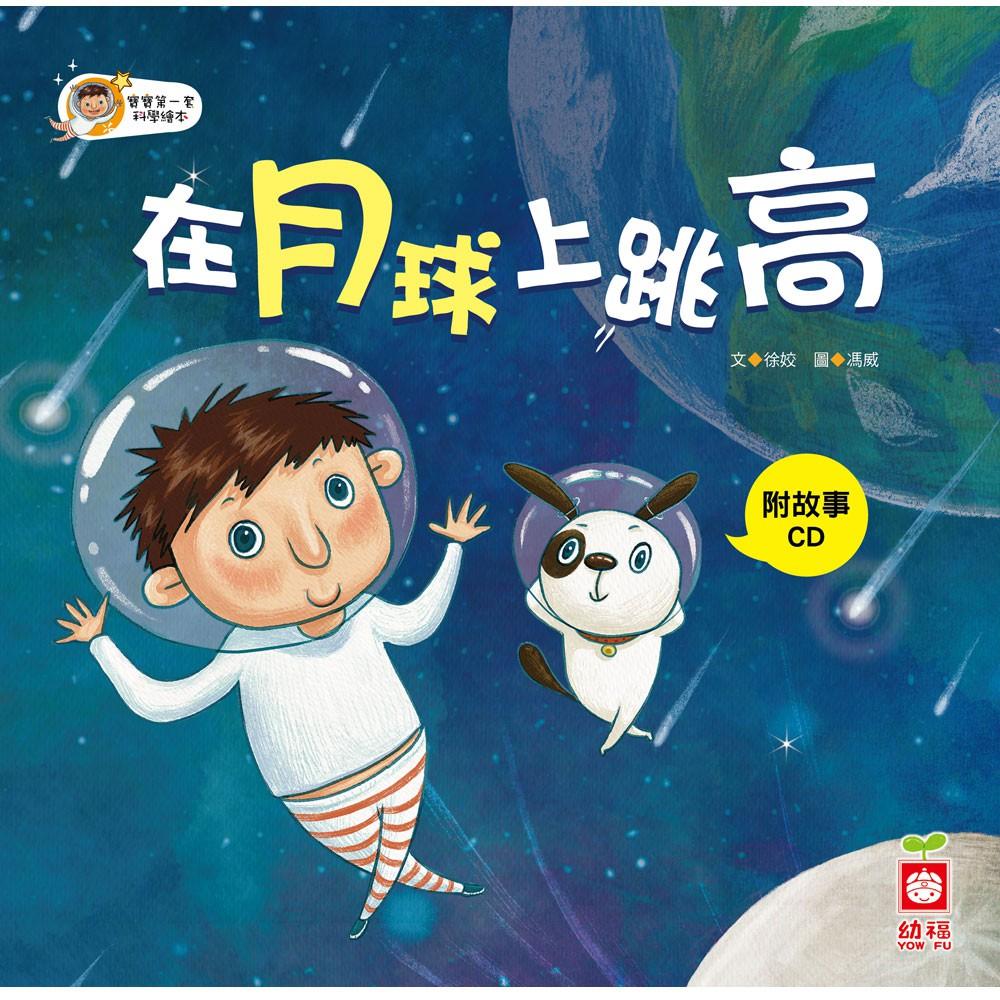 【幼福】寶寶第一套科學繪本-在月球上跳高+故事CD-168幼福童書網
