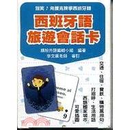 《瑞蘭國際》別笑!用撲克牌學西班牙語:西班牙語旅遊會話卡(盒裝)[95折]