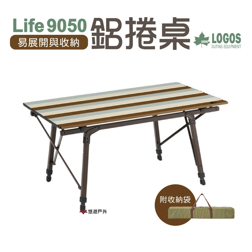 【LOGOS】Life 9050 鋁捲桌 LG73185011 折疊桌 露營桌 露營 登山 悠遊戶外