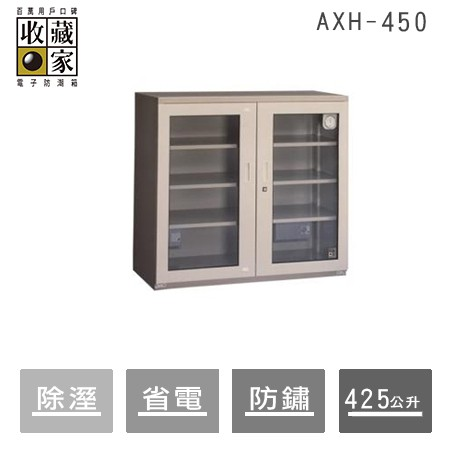 收藏家  425公升 AXH-450 大型除濕主機多功能萬用型電子防潮箱 (單眼專用/防潮盒) 五年保固【必購網】