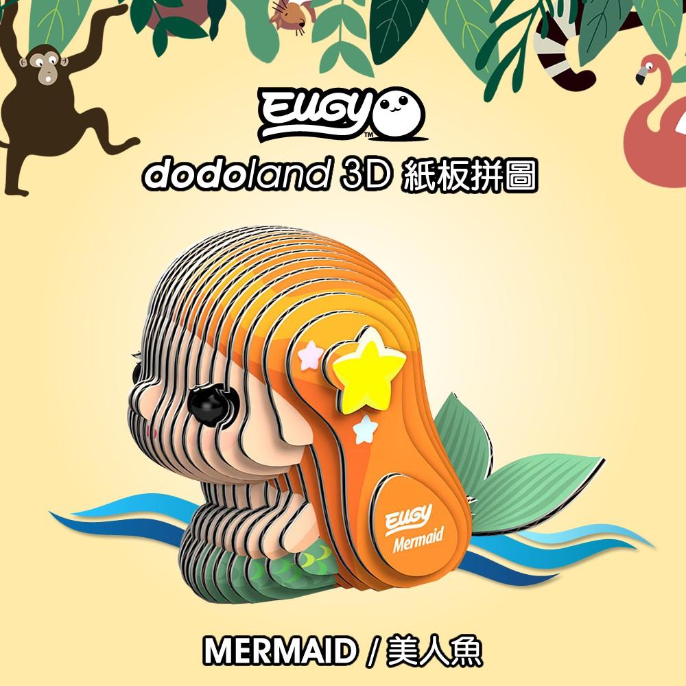 EUGY 3D紙板拼圖 -美人魚  公主造型 模型拼圖 立體拼圖  創意小物 神話 療癒 紙類 防疫居家 diy 玩具
