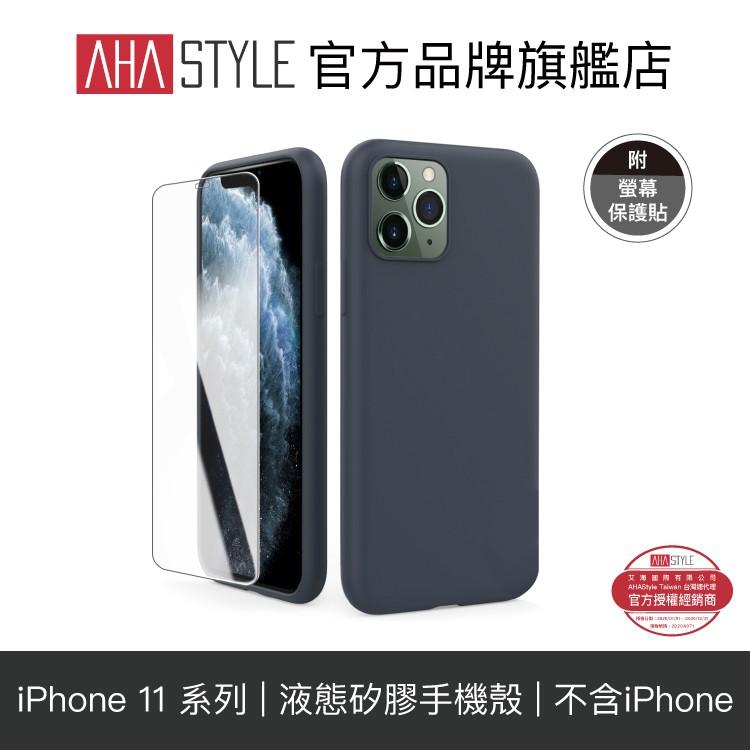AHAStyle iPhone 11 系列 類膚質液態矽膠手機殼