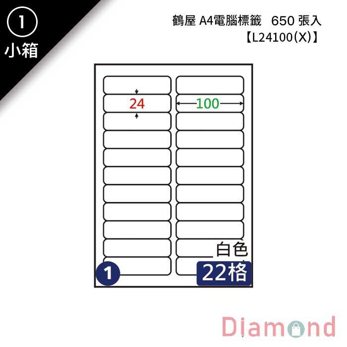 岱門文具 (1)鶴屋 A4電腦標籤 650張入 【L24100(X)】