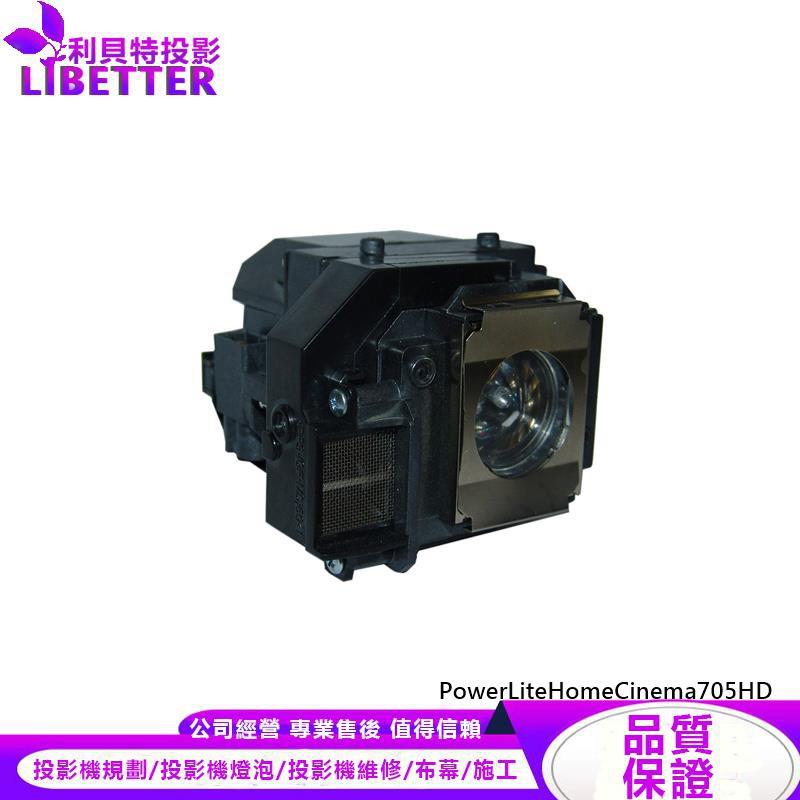 EPSON ELPLP54 投影機燈泡 For PowerLiteHomeCinema705HD