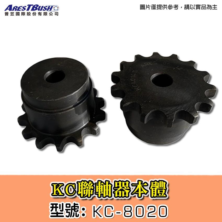 鍊條聯軸器KC8020- 鍊輪本體