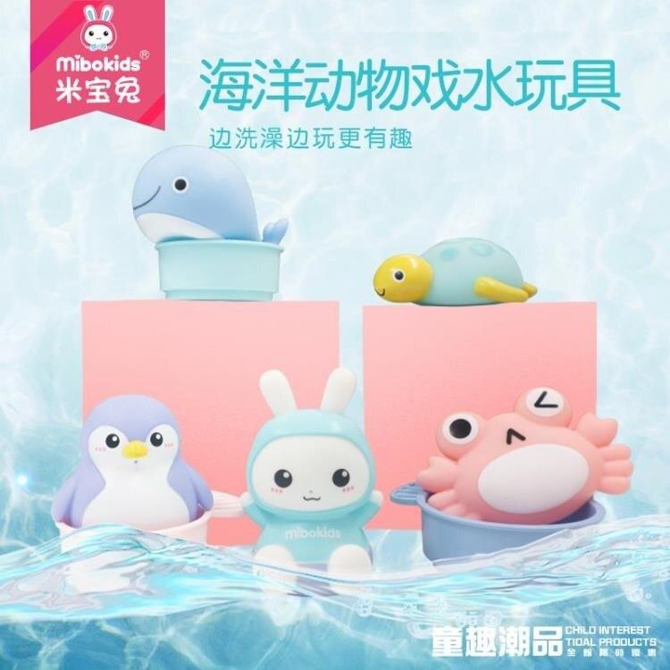 米寶兔寶寶洗澡玩具男女孩戲水玩具噴水新生兒軟膠套裝玩具1-3歲