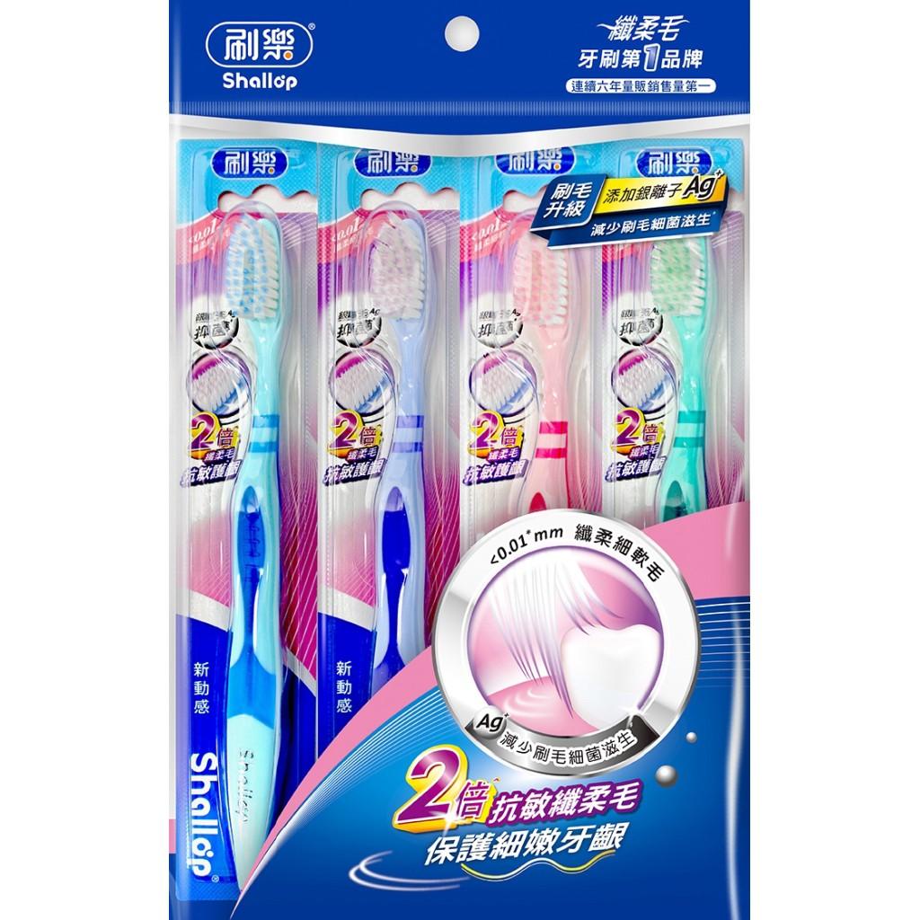 刷樂新動感牙刷 4支入