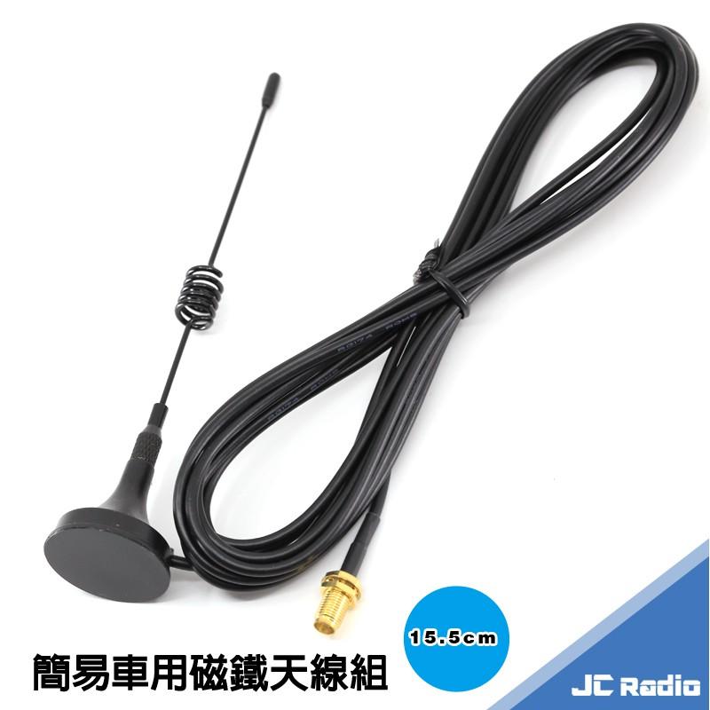 無線電對講機專用車外磁鐵天線組 15.5cm SMA公 SMA母 車外天線組