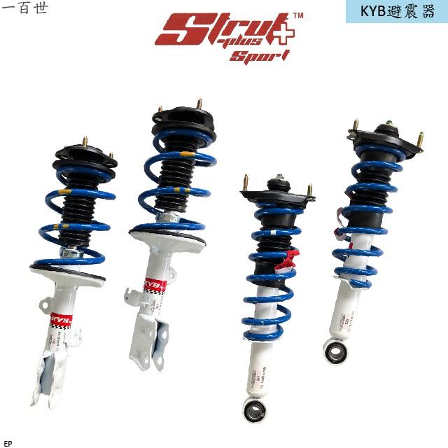 KYB 避震器總成 白桶 運動版 適用 TOYOTA 豐田 ALTIS 2014年後 免運 合作店家安裝免工資