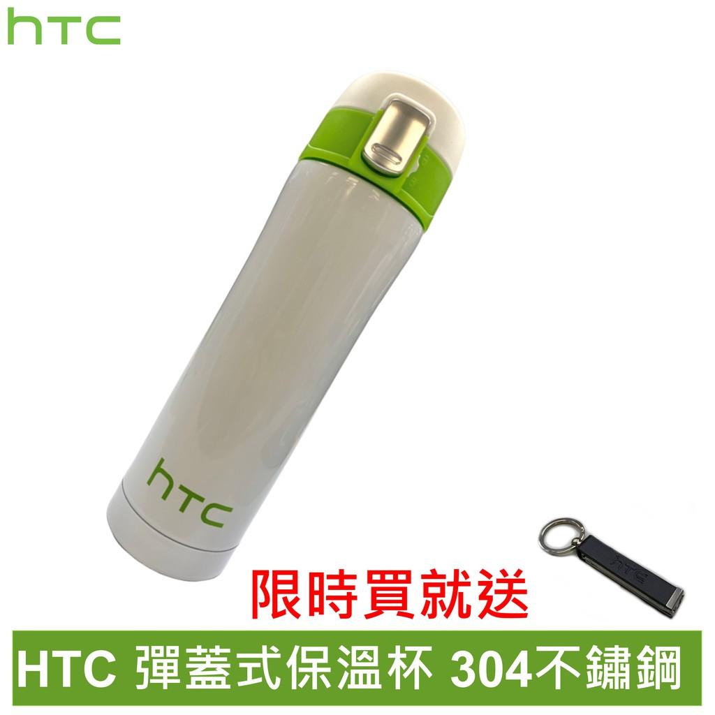 HTC 彈蓋式真空保溫杯 304不鏽鋼 公司貨 原廠精品 買就送指甲鉗