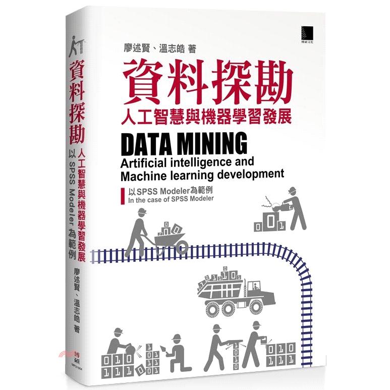 《博碩文化》資料探勘:人工智慧與機器學習發展以SPSS Modeler為範例[9折]