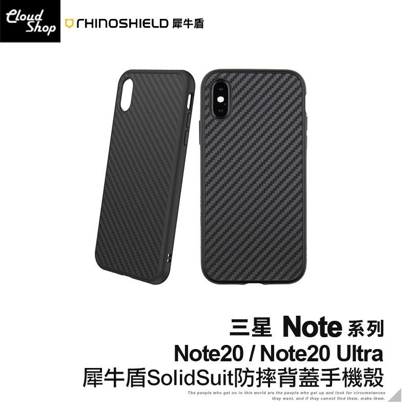 三星 Note系列 犀牛盾SolidSuit防摔背蓋手機殼(碳纖維紋路) 適用Note20 Ultra 保護殼 保護套