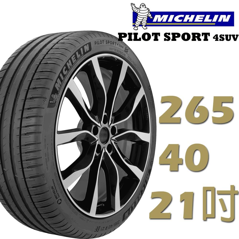 【Michelin 米其林】PILOT SPORT 4 SUV運動性能輪胎_265/40/21 四入組(PS4 SUV)