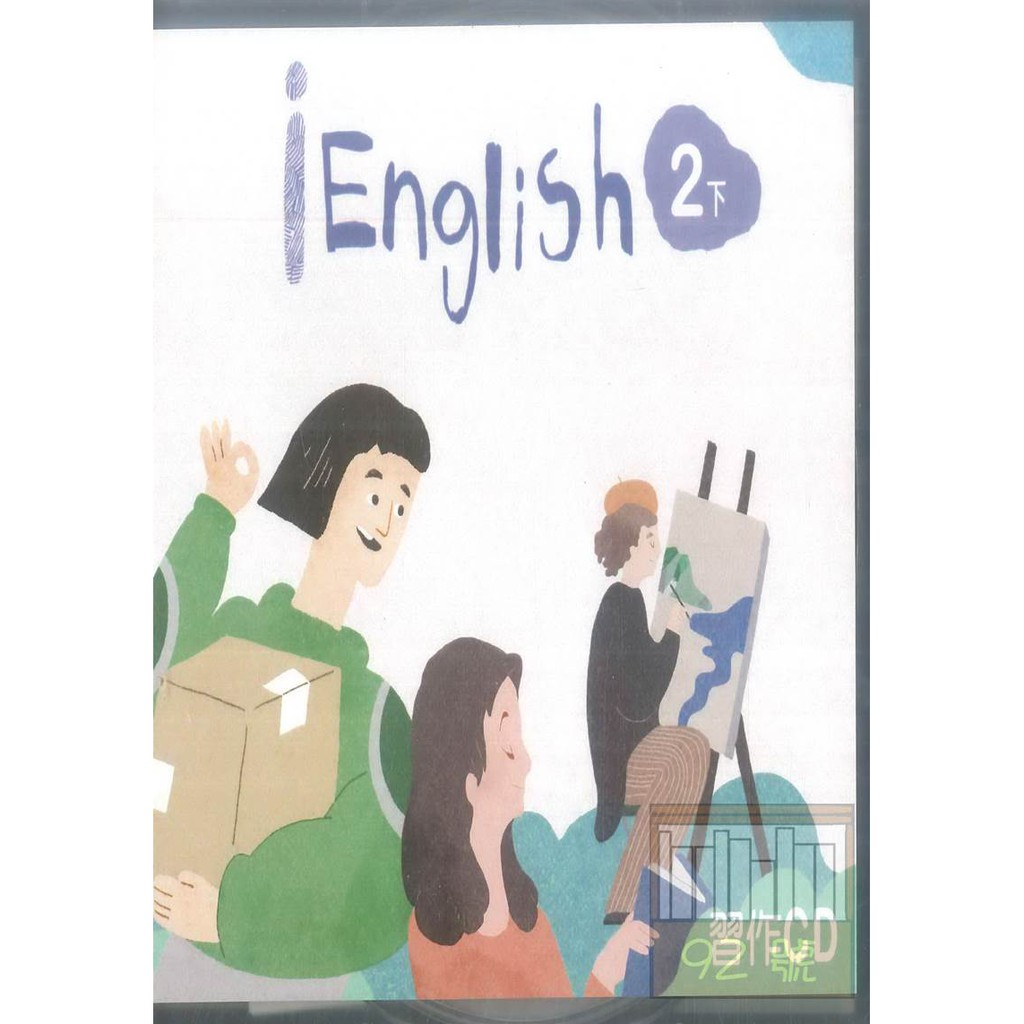 翰林佳音國中英語習作CD2下(只有CD不包含習作)