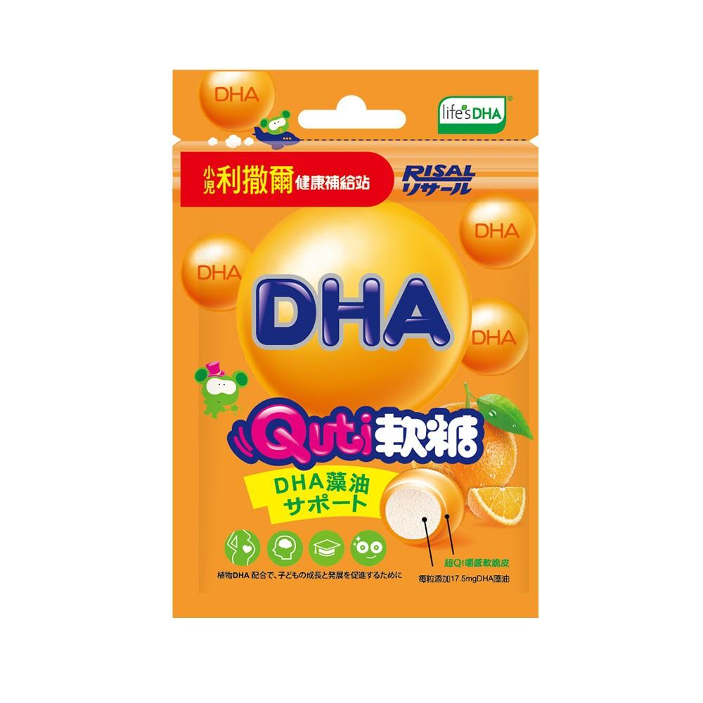 小兒利撒爾Quti軟糖(DHA)【佳瑪】