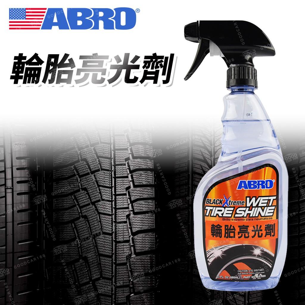 【ABRO】BX-999 輪胎亮光劑 680ML-goodcar168