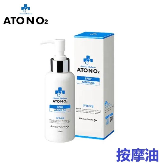 Atono2 愛多氧純氧嬰幼兒按摩油