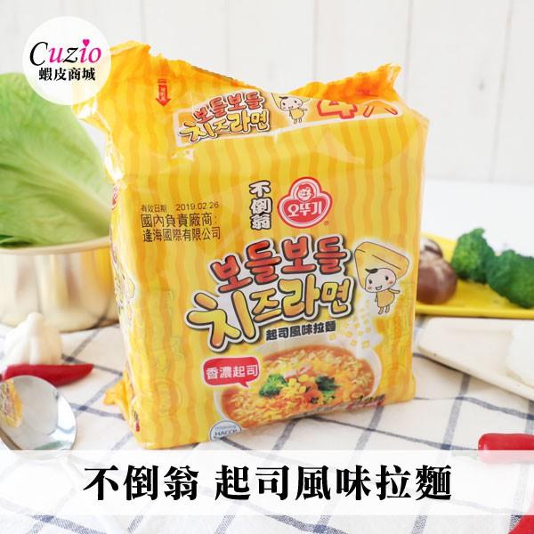 韓國 OTTOGI 不倒翁 起司風味拉麵 泡麵 (整袋四包/單包)
