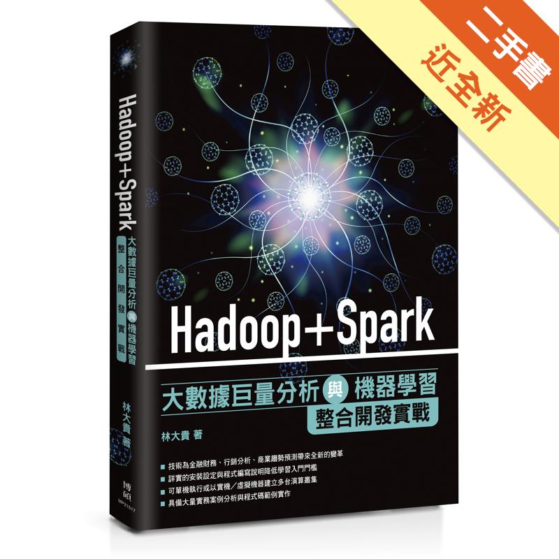 Hadoop+Spark大數據巨量分析與機器學習整合開發實戰[二手書_近全新]5192