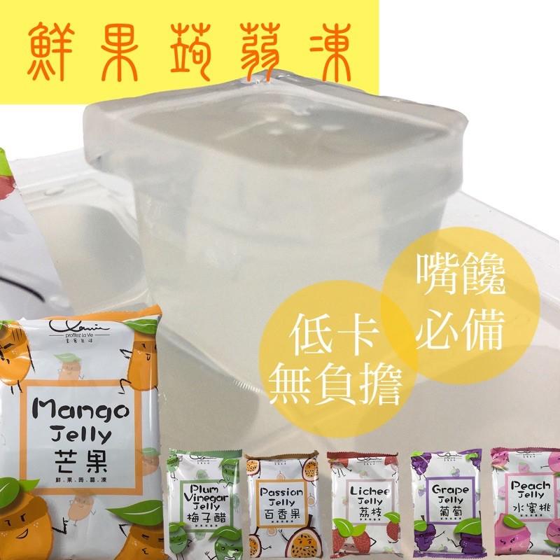【低卡零食】鮮果蒟蒻凍(68卡/包) 6種口味