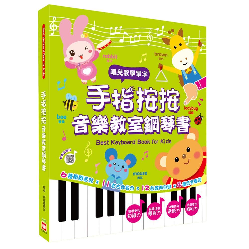 【幼福】手指按按音樂教室鋼琴書-168幼福童書網