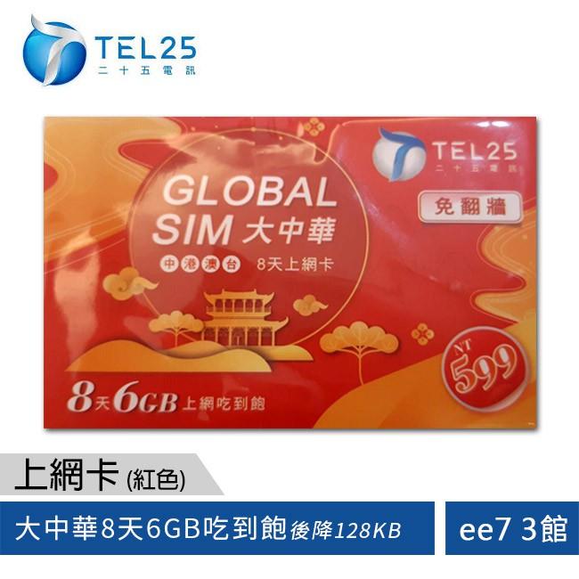 【紅色卡】TEL25 大中華上網卡-8天6GB吃到飽後降128KB ((FB/LINE免翻牆)) [ee7-3]